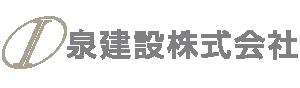 泉建設株式会社